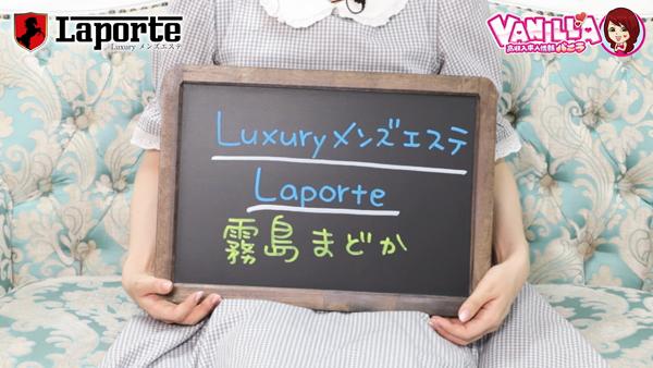 Luxuryメンズエステ Laporte(ラポルテ)に在籍する女の子のお仕事紹介動画