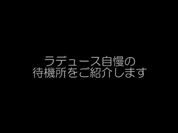 La Douce (ラ・デュース)のお仕事解説動画