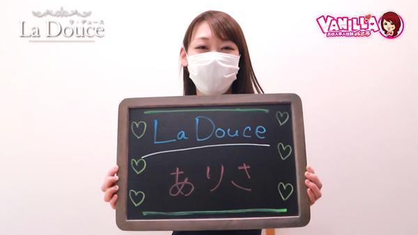 La Douce-ラ・デュース-のお仕事解説動画
