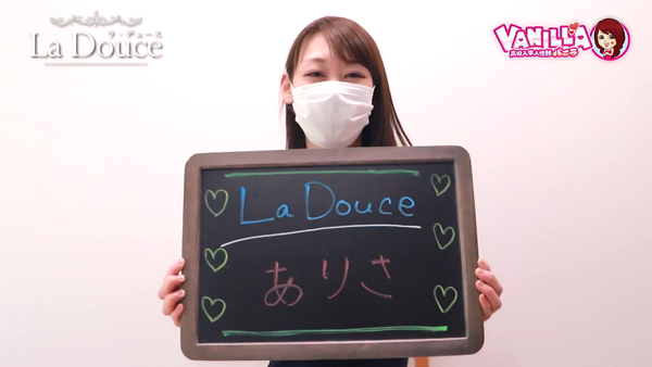 La Douce-ラ・デュース-(ステラグループ)のお仕事解説動画
