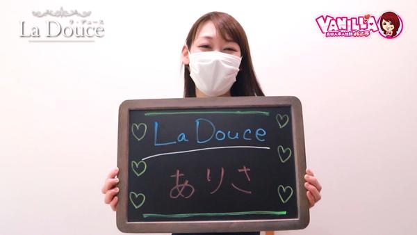 La Douce (ラ・デュース)に在籍する女の子のお仕事紹介動画