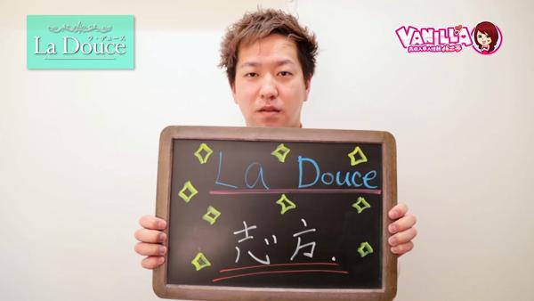 La Douce (ラ・デュース)のスタッフによるお仕事紹介動画
