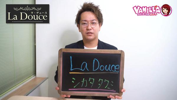 La Douce-ラ・デュース-(ステラグループ)のスタッフによるお仕事紹介動画
