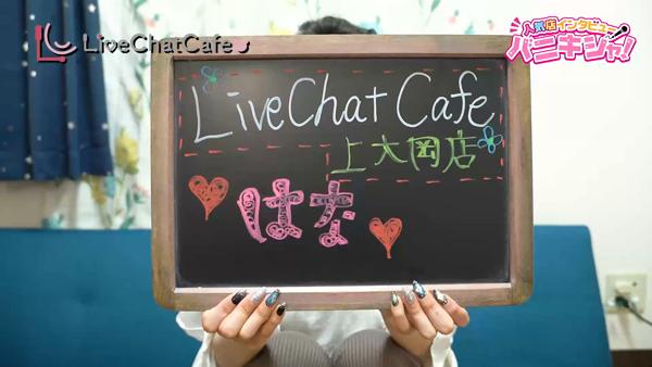 Live Chat Cafe 上大岡店に在籍する女の子のお仕事紹介動画