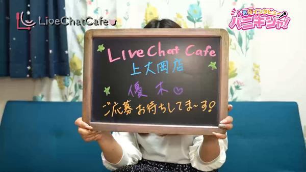 Live Chat Cafe 上大岡店のスタッフによるお仕事紹介動画