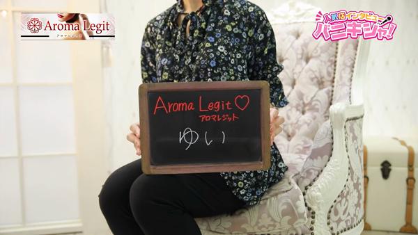 Aroma Legitに在籍する女の子のお仕事紹介動画