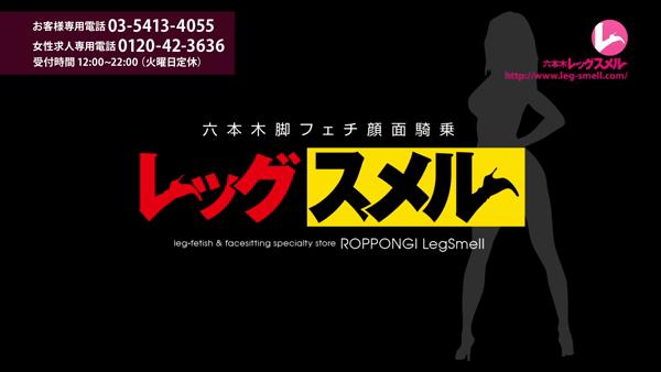 Leg Smell ~レッグスメル~の求人動画