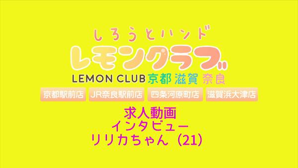 レモンクラブのお仕事解説動画
