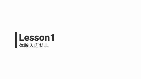 YESグループ Lesson.1 札幌校の求人動画