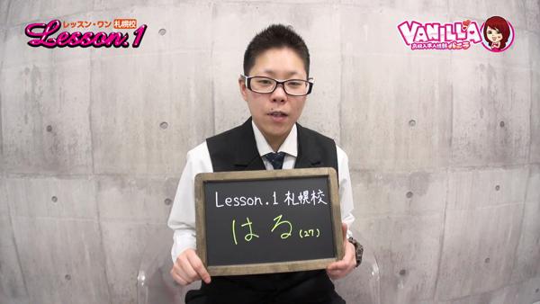 YESグループ Lesson.1 札幌校のバニキシャ(スタッフ)動画