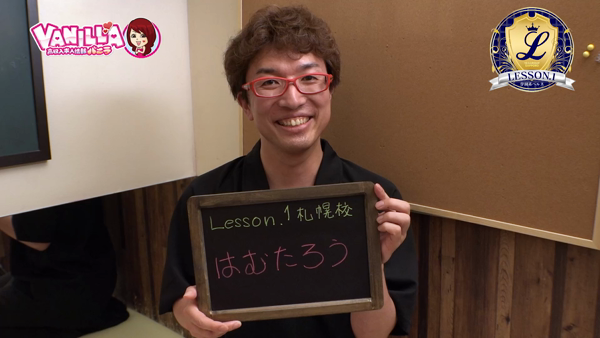 Lesson.1 札幌校(札幌YESグループ)のスタッフによるお仕事紹介動画