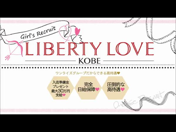 LIBERTY LOVE神戸の求人動画