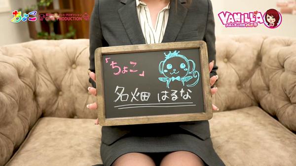 札幌高収入チャットレディ『ちょこ』のバニキシャ(スタッフ)動画