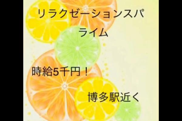 Lime(ライム)の求人動画