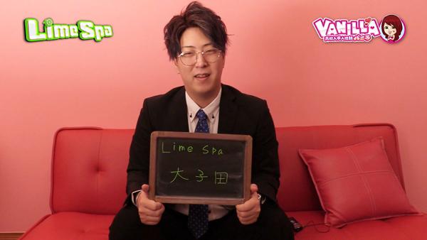Lime Spa 鹿児島のスタッフによるお仕事紹介動画