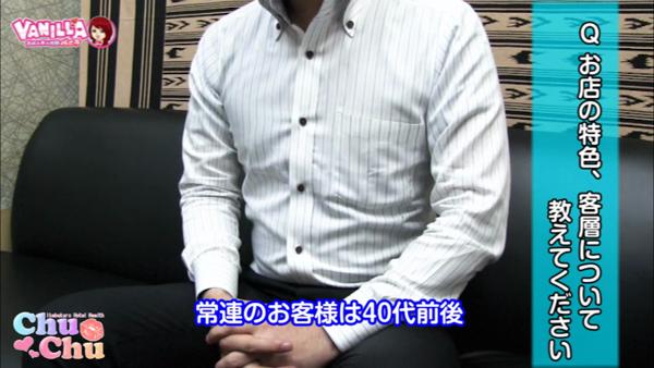 chuchuのバニキシャ(スタッフ)動画