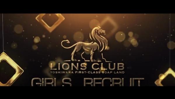 ライオンズクラブのお仕事解説動画