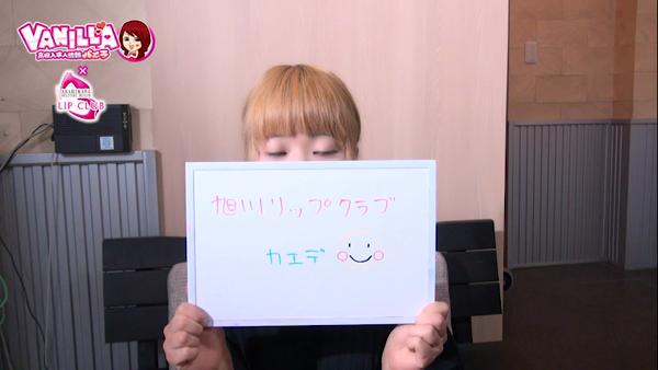 旭川リップクラブのバニキシャ(女の子)動画