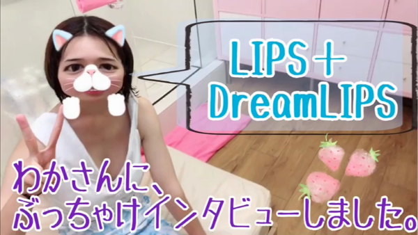 リップス+ドリームリップスの求人動画