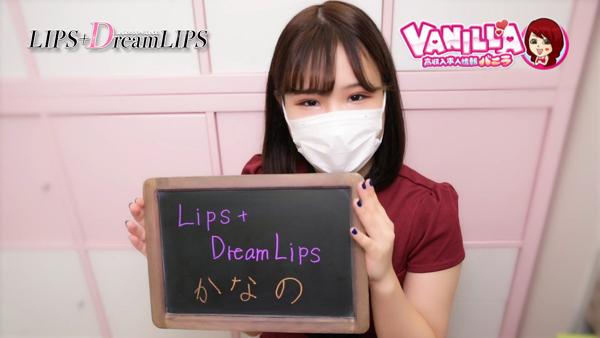 リップス+ドリームリップスのバニキシャ(女の子)動画