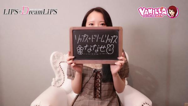 リップス+ドリームリップスに在籍する女の子のお仕事紹介動画