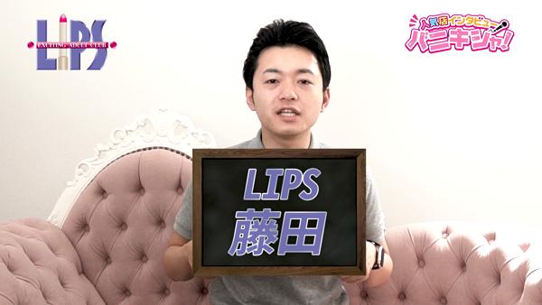 LIPS(リップス)のスタッフによるお仕事紹介動画
