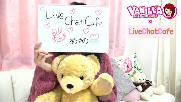Live Chat Cafeのバニキシャ(女の子)動画
