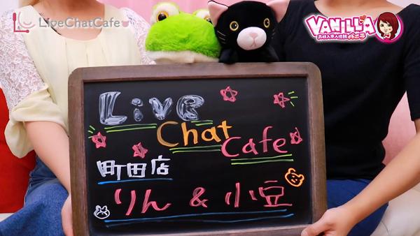Live Chat Cafeに在籍する女の子のお仕事紹介動画