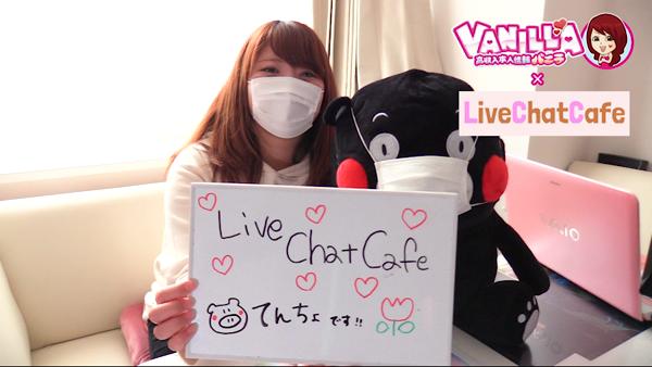 Live Chat Cafeのバニキシャ(スタッフ)動画