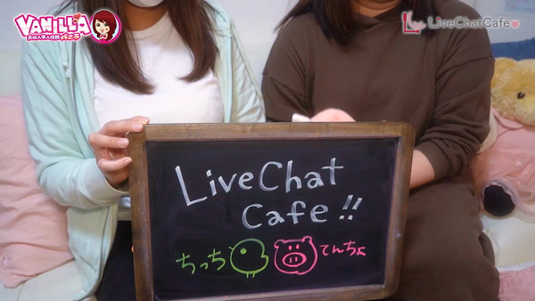 Live Chat Cafeのスタッフによるお仕事紹介動画