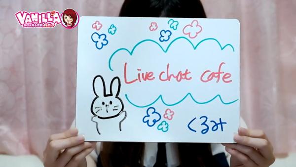 Live Chat Cafe 横浜店のお仕事解説動画