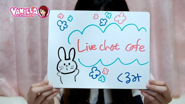 Live Chat Cafe 横浜店の求人動画