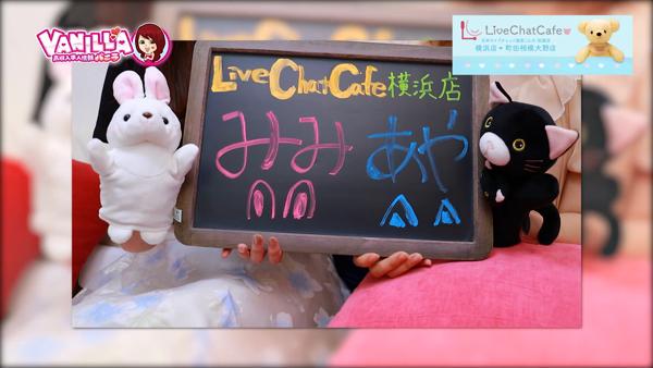 Live Chat Cafe 横浜店に在籍する女の子のお仕事紹介動画