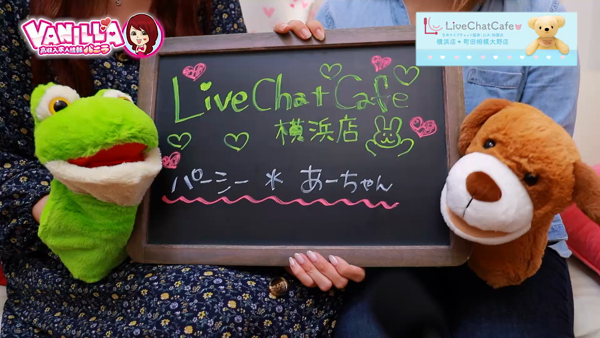 Live Chat Cafe 横浜店のスタッフによるお仕事紹介動画