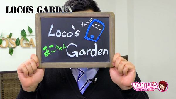 Loco's Garden☆ロコズガーデンのバニキシャ(スタッフ)動画