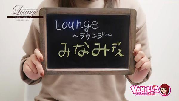 Lounge~ラウンジ~のスタッフによるお仕事紹介動画