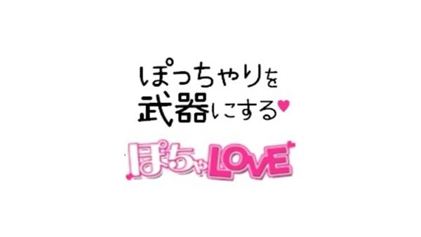 ぽちゃLOVE(サンライズグループ)の求人動画