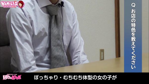 ぽちゃLOVEのバニキシャ(スタッフ)動画