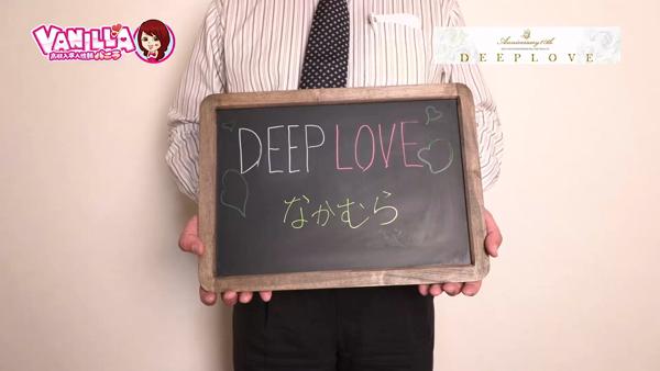 DEEP LOVEのスタッフによるお仕事紹介動画