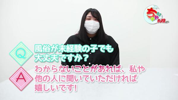 ちゃんこ札幌店のお仕事解説動画