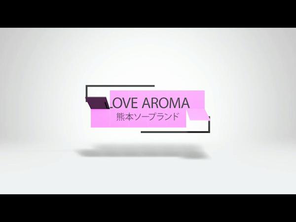 LOVE AROMAのお仕事解説動画