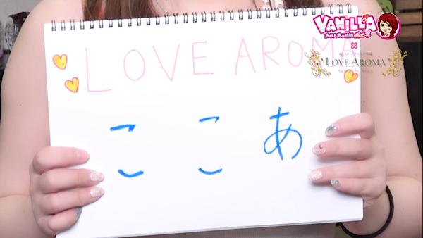 LOVE AROMAのバニキシャ(女の子)動画