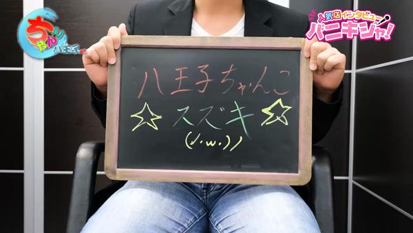 八王子ちゃんこのスタッフによるお仕事紹介動画
