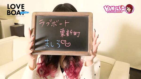 ラブボート東新町に在籍する女の子のお仕事紹介動画