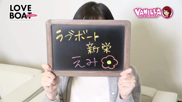 ラブボート 新栄のバニキシャ(女の子)動画