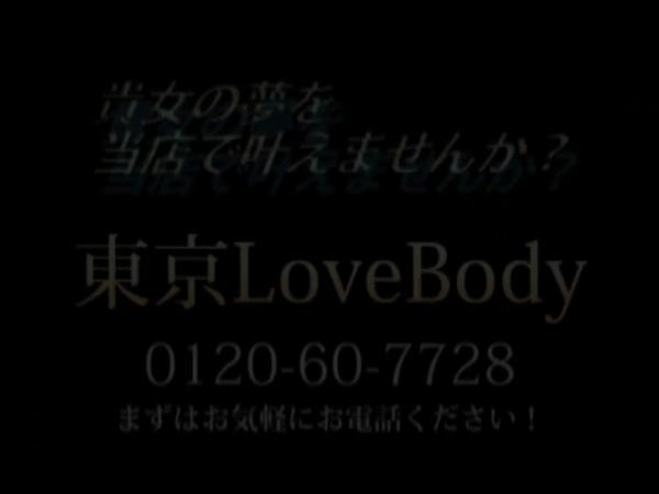 東京Lovebodyの求人動画