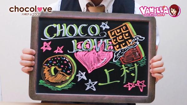 CHOCOLOVE(ちょこらぶ)のスタッフによるお仕事紹介動画