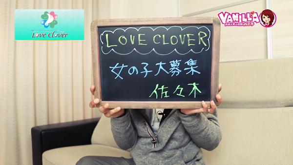 LOVE CLOVER~らぶくろーばー~のバニキシャ(スタッフ)動画