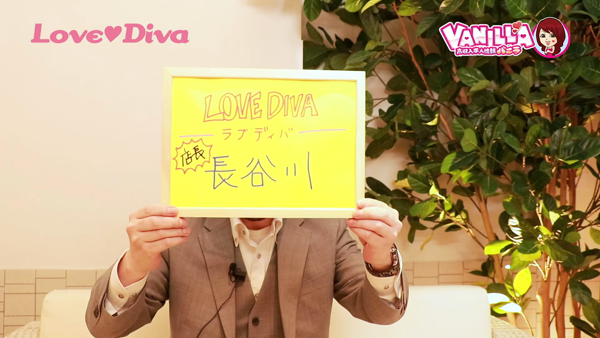 LOVE DIVA-ラブディバ-のスタッフによるお仕事紹介動画
