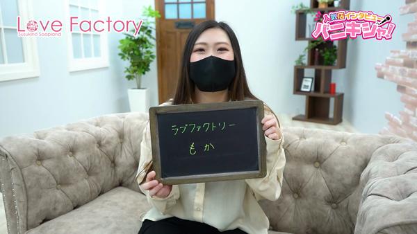 ラブファクトリーに在籍する女の子のお仕事紹介動画